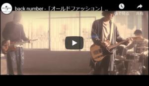 backnumber  「オールドファッション」MV