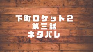 下町ロケット2第三話ネタバレ アイキャッチ