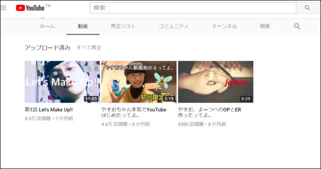 やすおちゃん Youtube