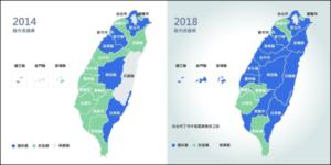 2018年台湾地方統一選挙 結果