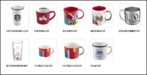台湾スタバ2018年限定マグカップ2