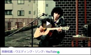 斉藤和義 ウエディングソング