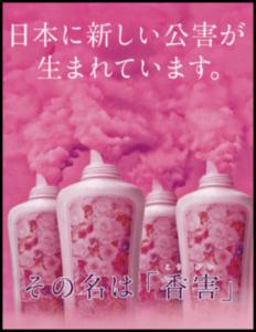 香害 シャボン玉石鹸