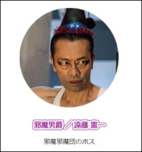 遠藤憲一 マジマジョピュアーズ