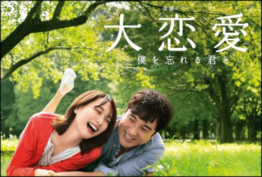 2018年秋ドラマ 大恋愛~僕を忘れる君と