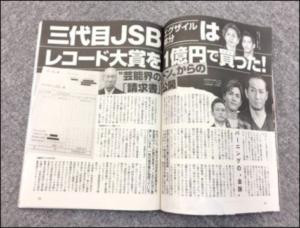レコ大買収 週刊文春