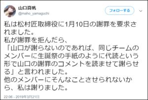 山口真帆 ツイート 第三者委員会