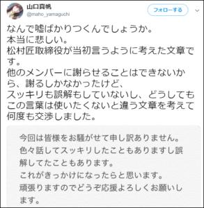 山口真帆 ツイート 第三者委員会 記者会見