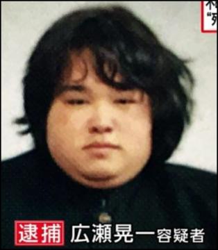 広瀬晃一容疑者
