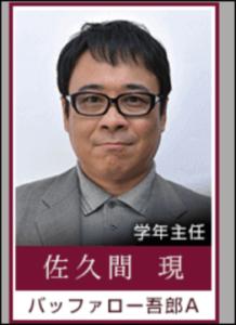 3年A組 佐久間先生