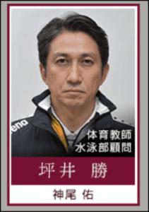 3年A組 坪井先生