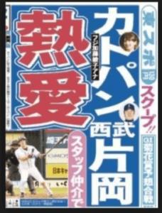 加藤綾子 片岡治大 熱愛スクープ