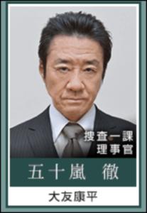 3年A組 黒幕 五十嵐