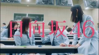 日向坂46 キュンキュンダンス 可愛い 動画 真似したい 振り付け方法