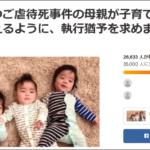豊田市三つ子虐待事件に署名で執行猶予を!実刑判決は誰のためにもならない!