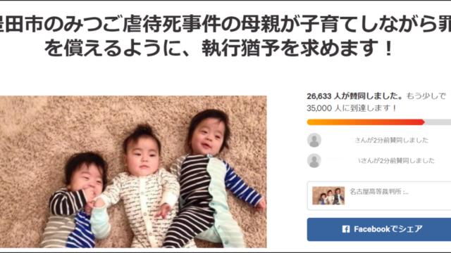 豊田市三つ子虐待事件 署名 執行猶予