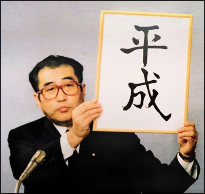 小渕官房長官 平成を発表した人