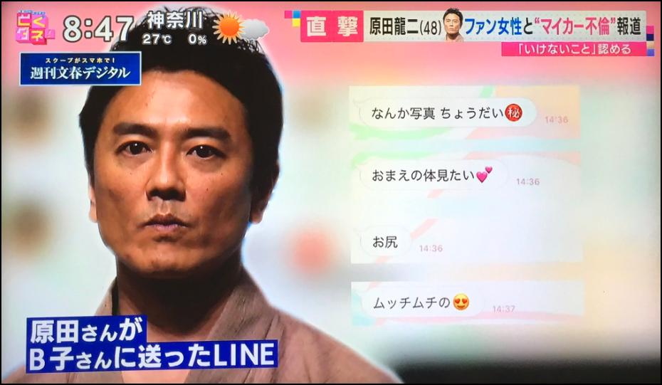 原田龍二 不倫 LINE インスタDM 内容 全文