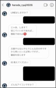 原田龍二 不倫 インスタDM 内容 全文