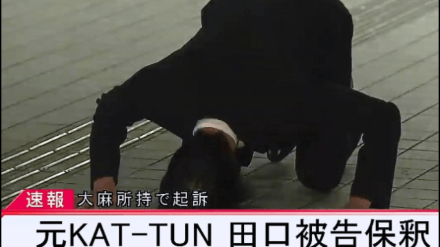 田口淳之介 土下座 怖い サイコパス 動画 謝罪全文