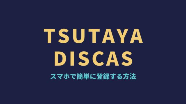 TSUTAYA DISCAS 登録方法 スマホ