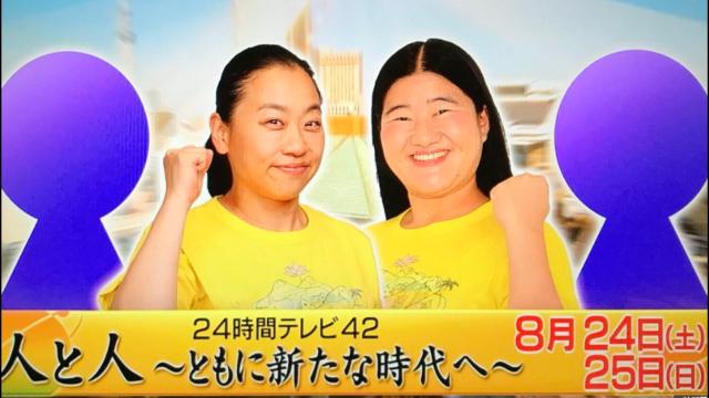 24時間テレビ 2019 マラソンランナー 予想