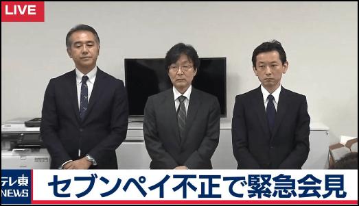 セブンペイ小林強社長の記者会見動画が酷い!経歴と出身校