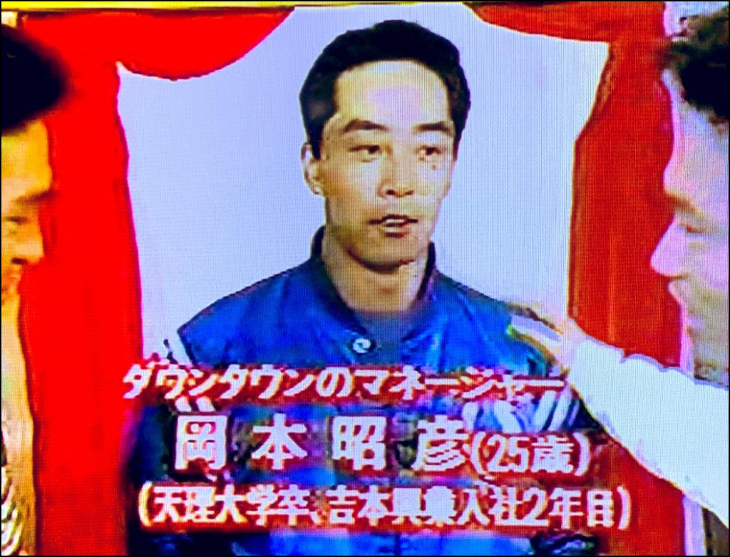 岡本昭彦 若い頃 マネージャー ガキ使
