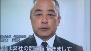 岡本昭彦社長 ワイドナショー 動画 カンペ棒読み