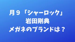 岩田剛典 シャーロック メガネ ブランド 画像