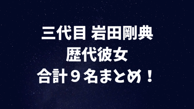 2019最新 岩田剛典 歴代彼女まとめ 画像