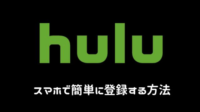 Hulu スマホで登録する方法