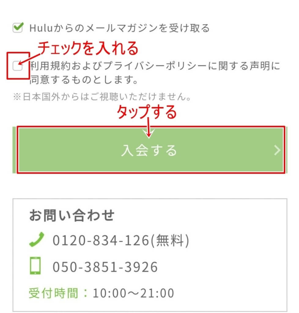 Hulu スマホで登録する手順