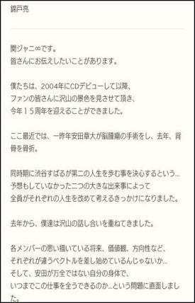 錦戸亮 ジャニーズ退所 メール全文