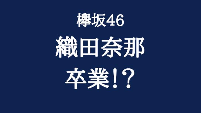 織田奈那 卒業理由 文春砲で彼氏