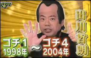 ゴチになります歴代メンバー 出川哲朗