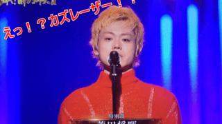 菅田将暉が2019レコ大で金髪がカズレーザーみたい!