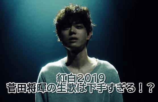 紅白2019菅田将暉の生歌が下手