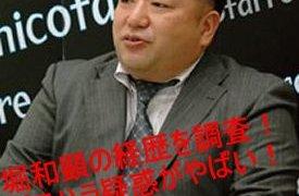 堀和専務 経歴