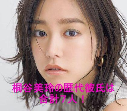 桐谷美玲 歴代彼氏