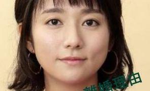 木村文乃の離婚理由が衝撃的!?