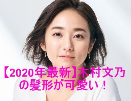 【2020年最新】木村文乃の髪形が可愛い!