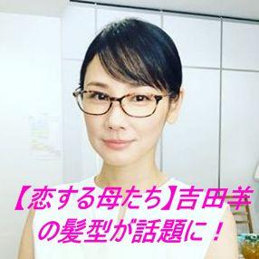 【恋する母たち】吉田羊の髪型が話題に!