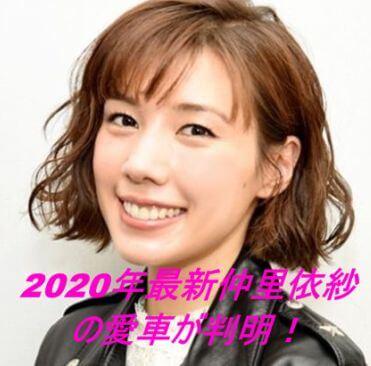 2020年最新仲里依紗の愛車が判明!