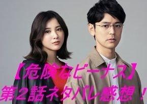 【危険なビーナス】第2話ネタバレ感想!