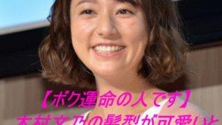 【ボク運命の人です】木村文乃の髪型が可愛いと話題に!