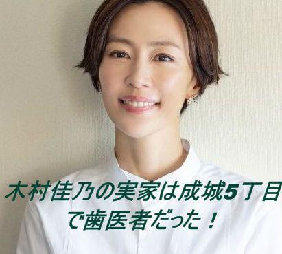 木村佳乃の実家は成城5丁目で歯医者だった!