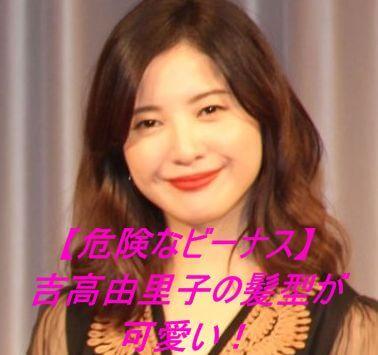 【危険なビーナス】吉高由里子の髪型が可愛い!