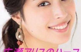 広瀬アリスのハーフ顔が可愛い!