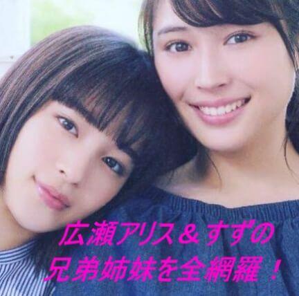 広瀬アリス&すずの兄弟姉妹を全網羅!